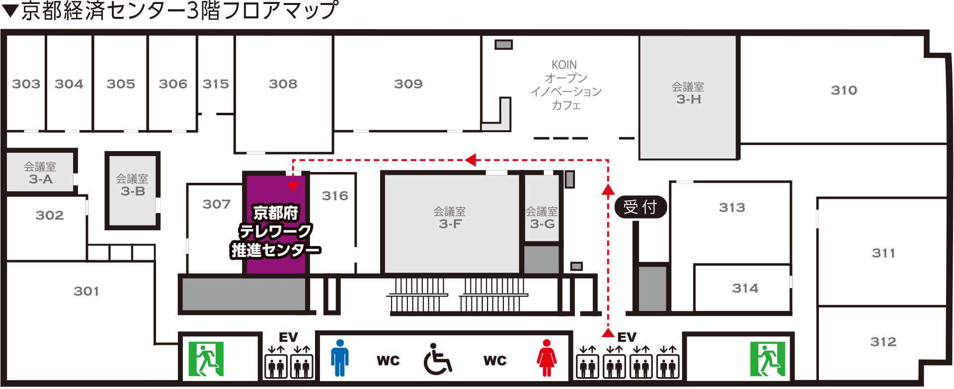 京都経済センター3階フロアマップ